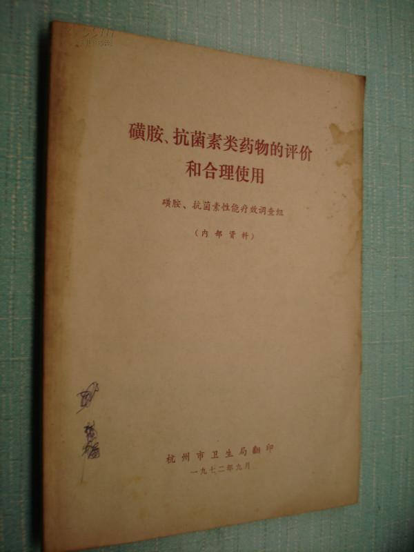 磺胺.抗菌素类药物的评价和合理使用(一九七二年)有毛泽东语录