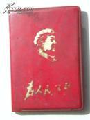 为人民服务-1968年(中国人民解放军海军南海舰队政治部)带毛主席语录 像(火柴盒大)