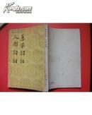 蕙风词话 人间词话(中国古典文学理论批评专著选辑