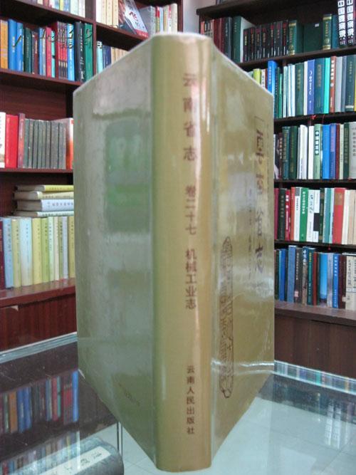 云南省志 卷二十七  机械工业志