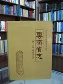 云南省志卷 二十四 煤炭工业志