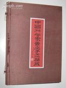中国科学家书画手迹集藏(为四川科技开馆寄语)线装带函套