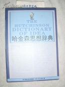 哈金森思想辞典(16开 550页 原价70元)