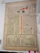 民国:红色收藏:《时代周刊》从周恩来诽谤说到民主.陈立夫