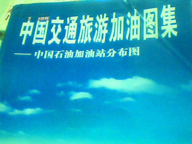 中国交通旅游加油图集