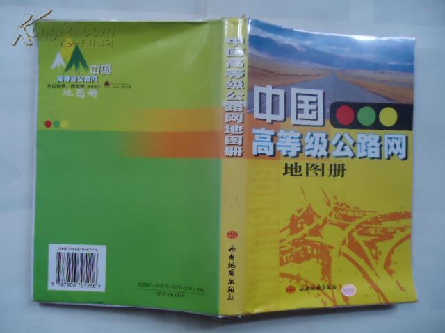 中国高等级公路网地图册