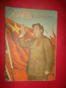 人民画报1950年7月(创刊号)——1950年11月【5期合售】