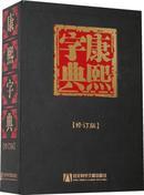 《康熙字典》修订版(16开精装 全一册)