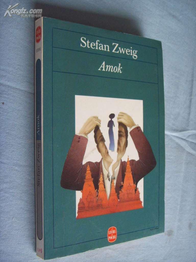 法文原版        Amok :ou Le Fou de Malaisie   茨威格 《马来狂人》