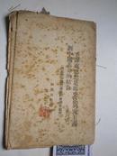 2册.毛边版《 毛泽东思想是马克思列宁主义与中国革命的结合 》中国共产党简史:陈伯达著