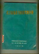 化工标准化与检验实用手册
