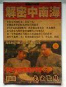 解密,总第97期,粟裕大将军的蒙冤与平反