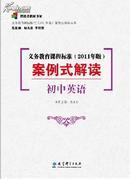 【正版新书】义务教育课程标准(2011年版)案例式解读·初中英语