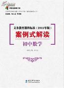 【正版新书】义务教育课程标准(2011年版)案例式解读·初中数学