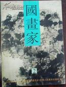 【国画家】1996.2
