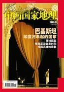 中国国家地理2005年11