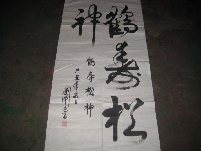 字画:刘汉文书法一幅  135