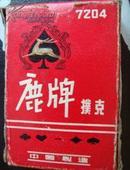 扑克:《鹿牌》54张全一副,约为70年代(外包装盒为8品,内牌未使用9.5-10品!)