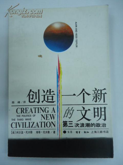 创造一个新的文明--第三次浪潮的政治