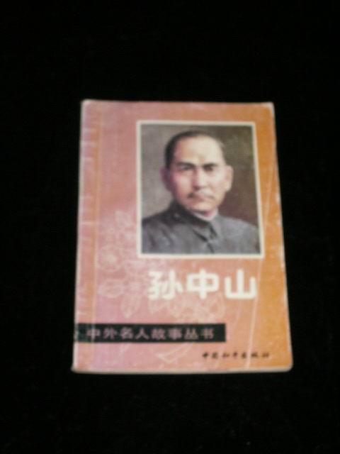 中外名人故事丛书-孙中山
