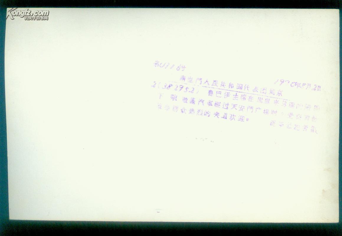 j经典收藏老相片:周总理与首都人民隆重迎接外宾