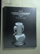 拍卖图录:《北京荣宝2011秋季艺术品拍卖会:古董文玩专场(2011-11-11)》
