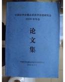 中国法学会董必武法学思想研究会2009年年会论文集