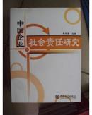中国企业社会责任研究