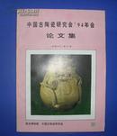 中国古陶瓷研究会94年会论文集
