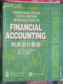 MBA经典教材・英文原版影印:财务会计教程 J1