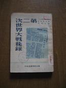 第二次世界大战秘录/49年初版/印量3000册