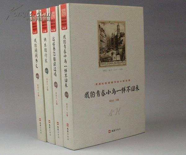 精装本:天涯社区闲闲书话十年文萃(全四册 基本全新)