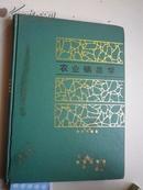 签名:忻介六《农业螨类学》1935年获德国洛斯托克大学理学博士学位.中国昆虫第一至三届理事长