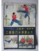 体育科学丛书2---二郎拳.朝阳拳. 二郎四门十字穿心刀 +598+