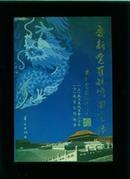 爱新觉罗·毓嶦回忆录(清史专家梁华京)
