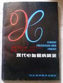 正版现货 现代心血管病精荟  85年一版一印