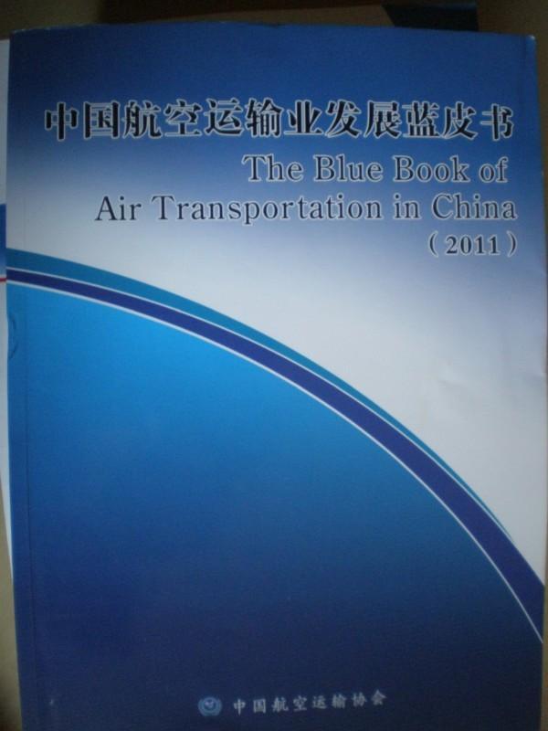 中国航空运输业发展蓝皮书2011