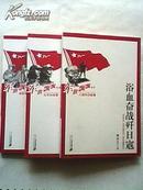 军旗飘飘丛书--红军的故事、八路军的故事、新四军的故事 3大册
