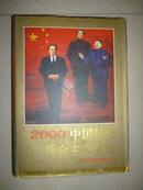2000中国特色社会主义年鉴