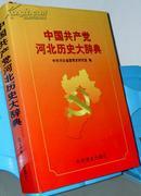 中国共产党河北历史大辞典