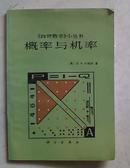自修数学小丛书——概率与机率