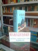 广西壮族自治区地方志系列丛书-----------------------------北流县志