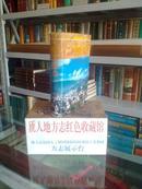 广西壮族自治区地方志系列丛书--------------------------德保县志
