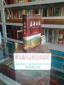 广西壮族自治区地方志系列丛书-----------------------------荔浦县志