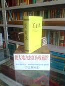 广西壮族自治区地方志系列丛书--------------------------容县志