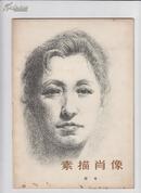 《素描肖像》79年一版一印