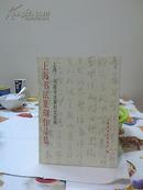 上海书法篆刻作品集