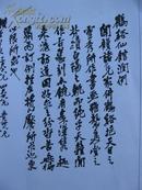 民国1920年吴昌硕书法墨迹复印件(吴昌硕作品