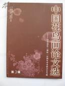 中国花鸟画论文选纪念  诸乐三诞辰一百周年