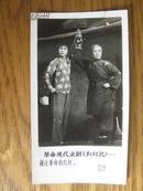 老照片: 革命现代京剧红灯记-接过革命的红灯 [4.5x8.5cm]